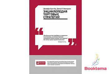 Джеффри Оуэн Кац, Донна Л. Маккормик - Энциклопедия торговых стратегий