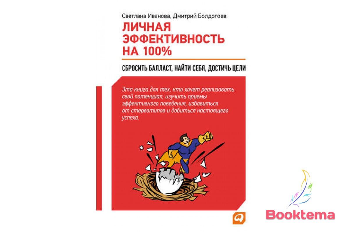 Іванова С. - Особиста ефективність на 100%: Скинути баласт, знайти себе, досягти мети
