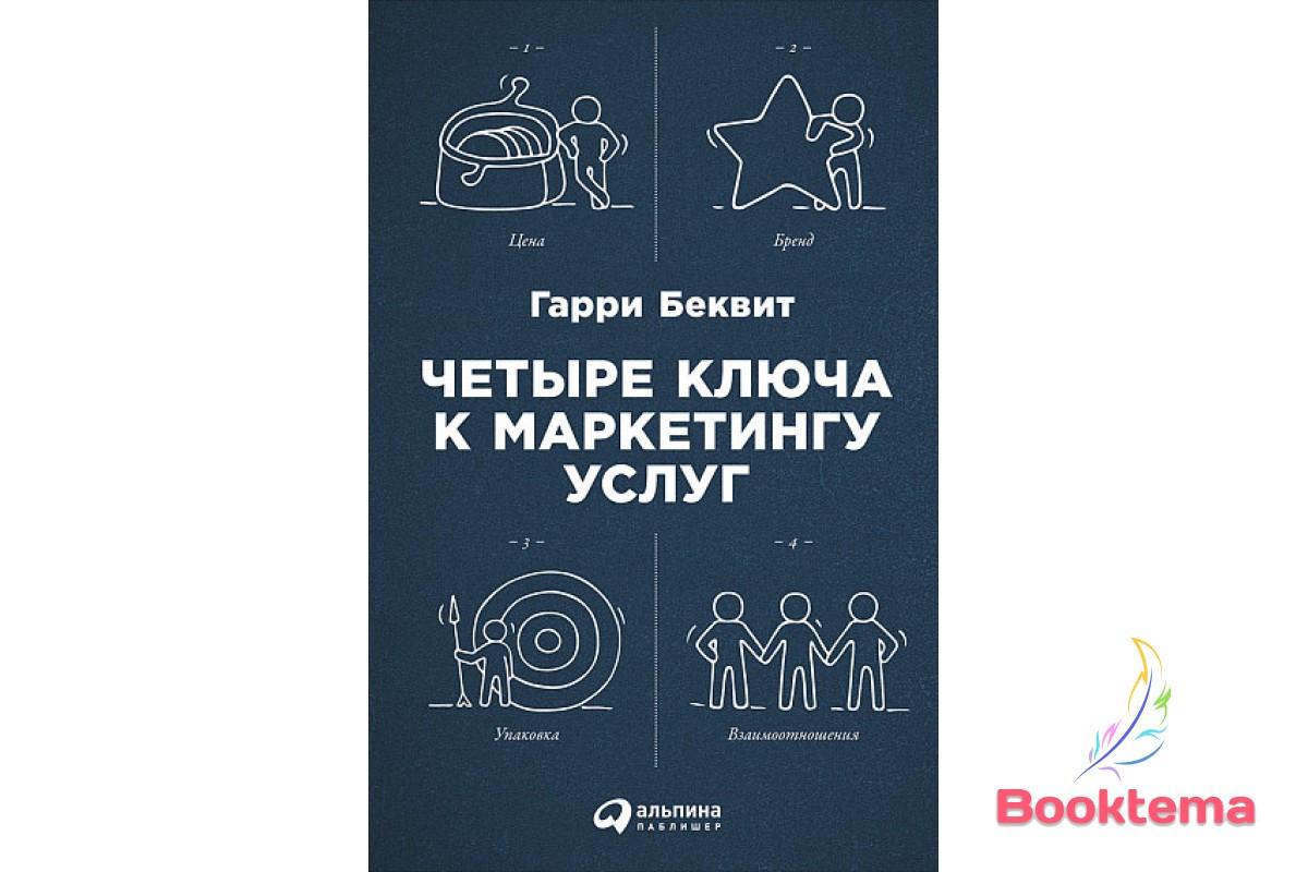 Беквит Г. -  Четыре ключа к маркетингу услуг