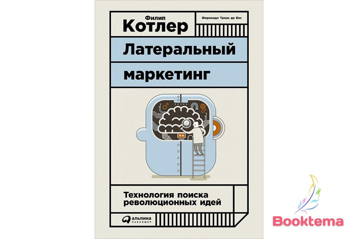 Котлер Ф. -  Латеральный маркетинг: Технология поиска революционных идей