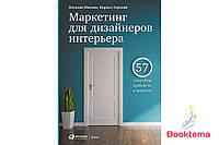 Наталия Митина, Кирилл Горский -  Маркетинг для дизайнеров интерьера: 57 способов привлечь клиентов