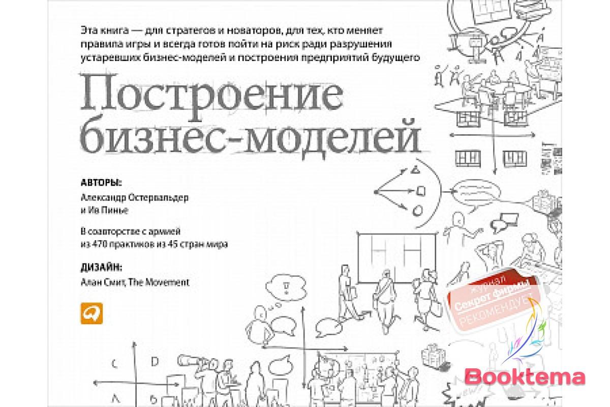 Александр Остервальдер, Ив Пинье -  Построение бизнес-моделей: Настольная книга стратега и новатора