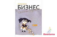 Быковская А. -  Бизнес своими руками: Как превратить хобби в источник дохода