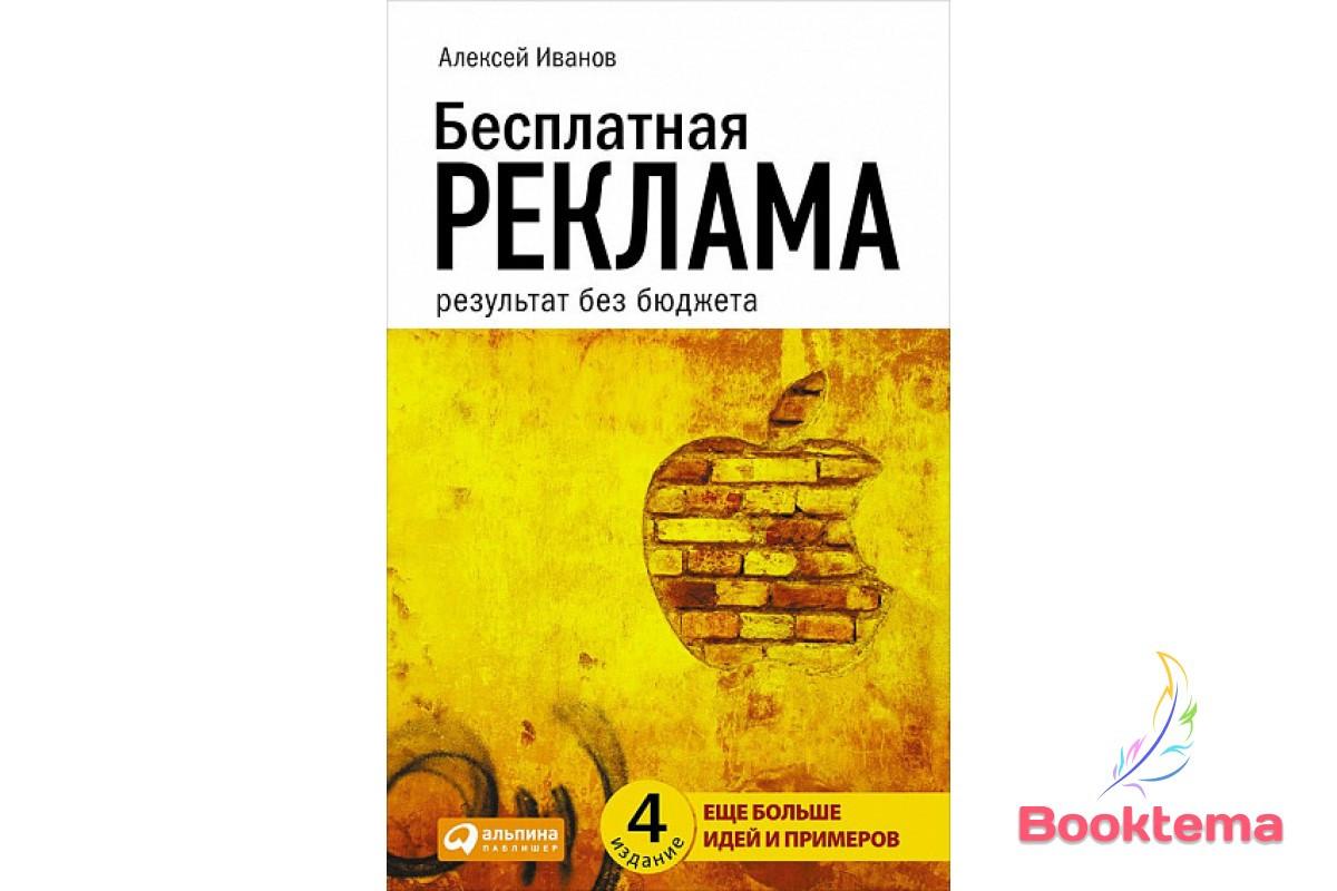 Иванов А.  Бесплатная реклама: Результат без бюджета