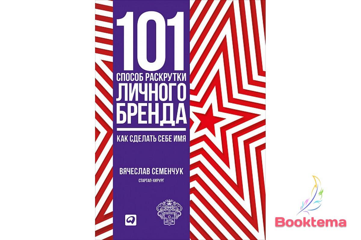 Семенчук В. -  101 способ раскрутки личного бренда: Как сделать себе имя