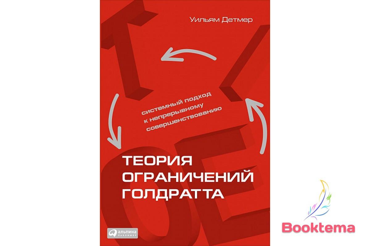 Теория ограничений Голдратта: Системный подход к непрерывному совершенствованию