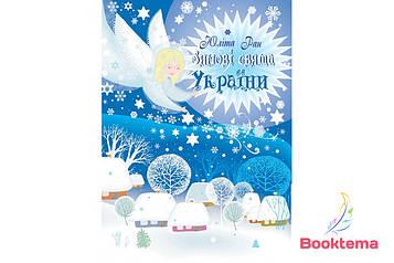 Ран Ю.  Зимові свята в Україні