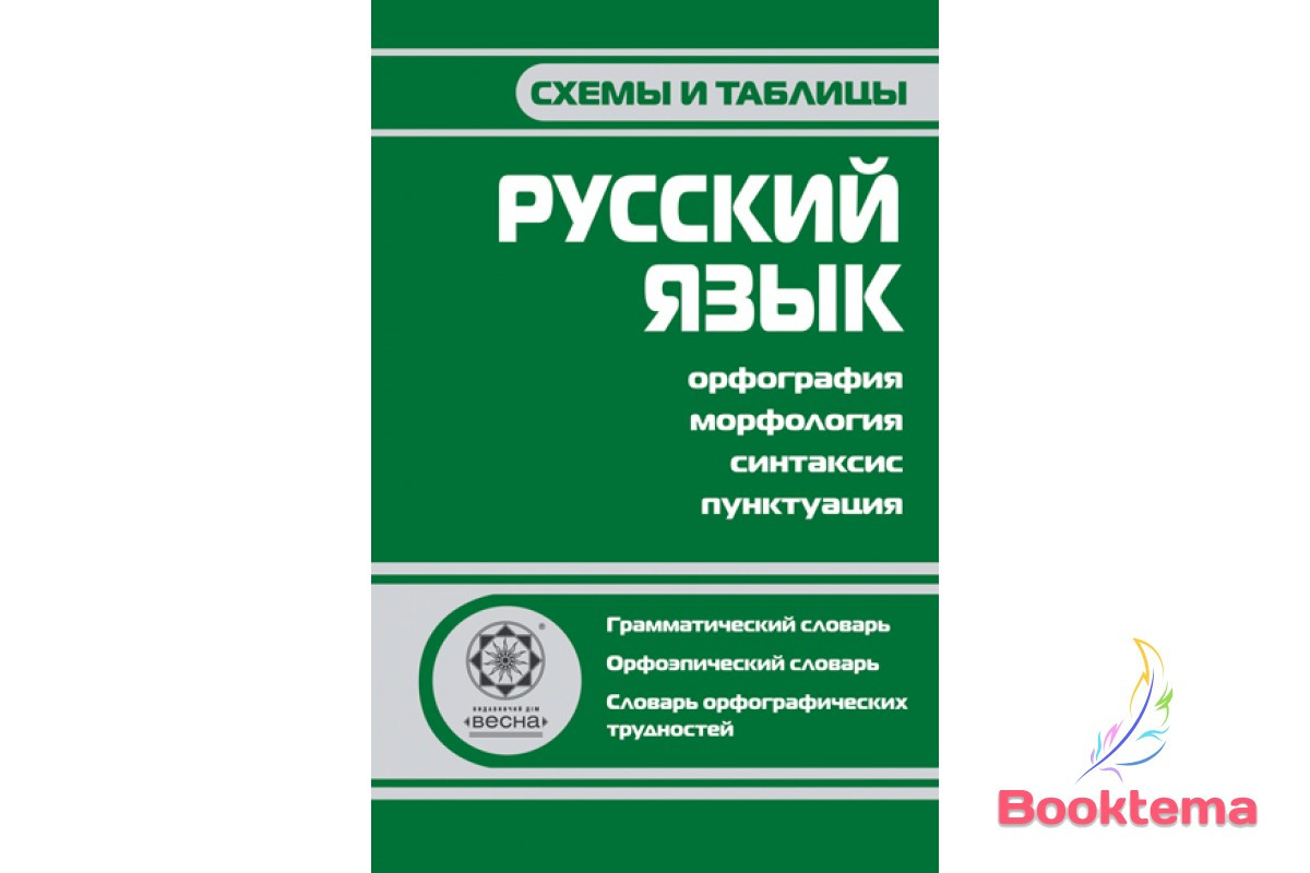 Карлина Л.А - Схеми и таблицы: Русский язык