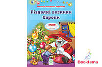 Ромашкіна Р. - Різдвяні вогники Європи