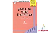 Авраменко О.М - Українська мова та література: Збірник завдань у тестовій формі, II частина