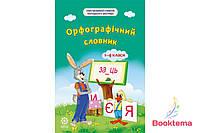 Коваленко ОМ. Орфографічний словник 1-4 класи