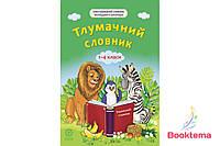 Руднєва АВ. Тлумачний словник 1-4 класи