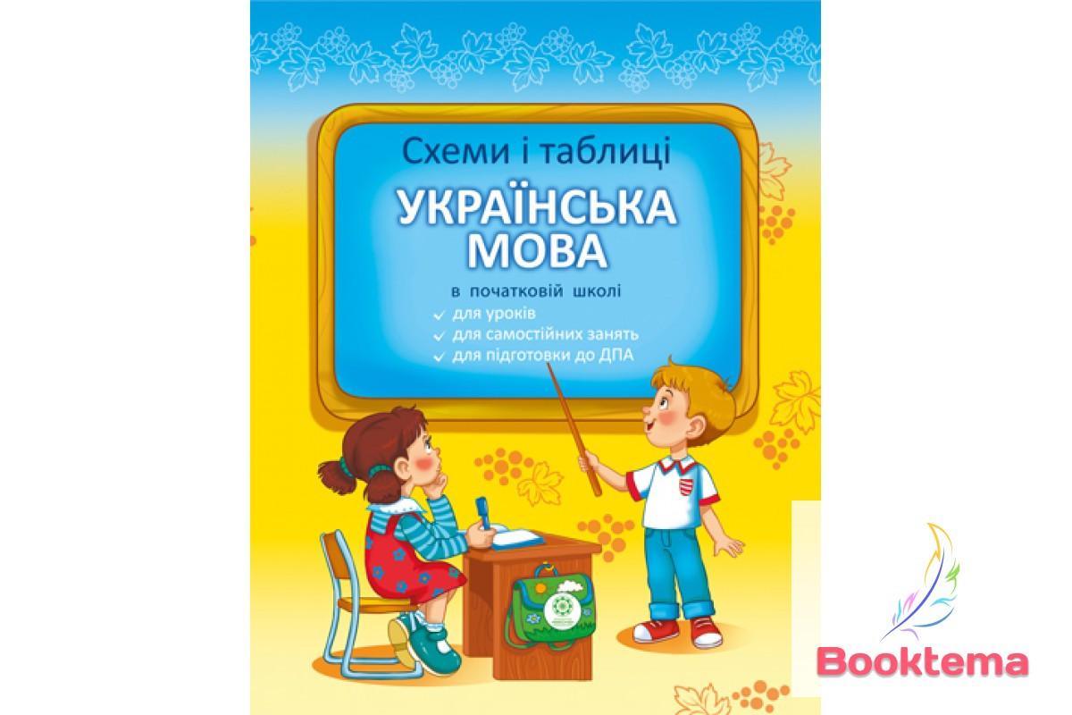 Баришполь С.В - Схеми і таблиці: Українська мова в початковій школі