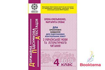 Ємельяненко О.В - ДПА: Орієнтовні завдання для підсумкових контрольних робіт з української мови і літературного читання 4 клас, 2019 рік