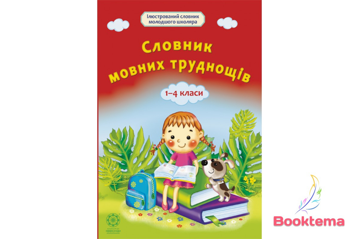 Коваленко О.М    Словник мовних труднощів 1-4 класс