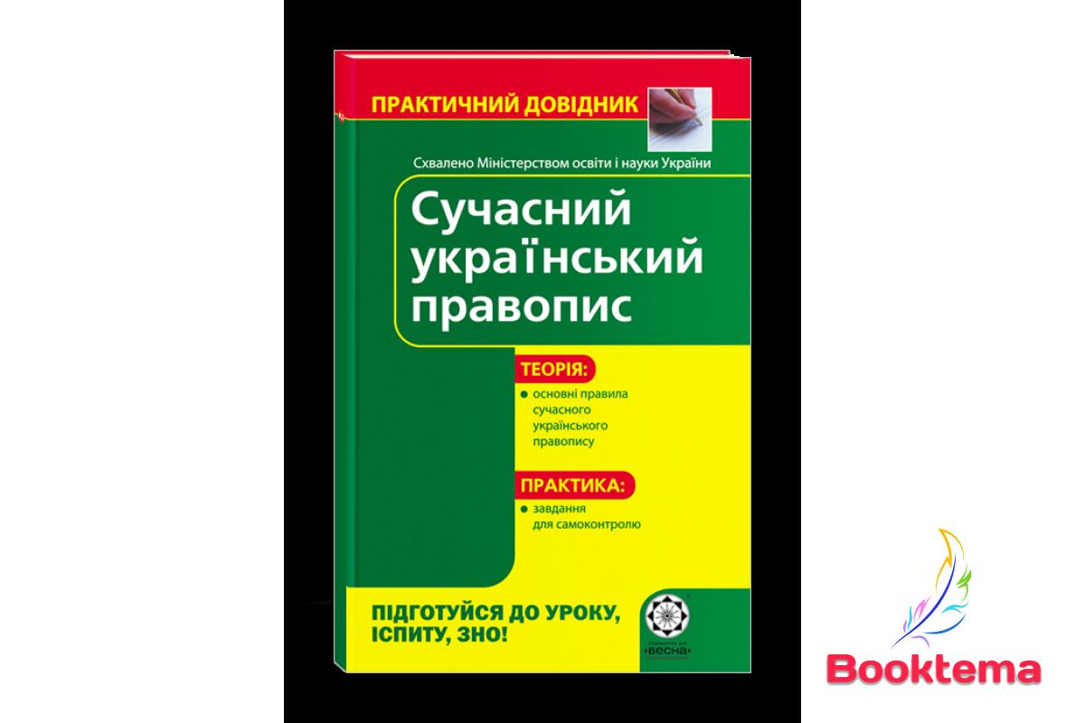 Попко ЕГ - Практичний довідник: Сучасний український правопис