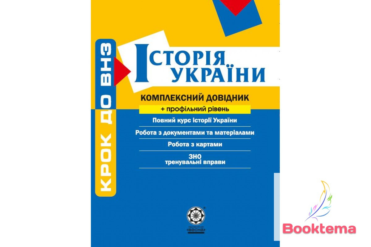 КД. Історія України + профільний рівень