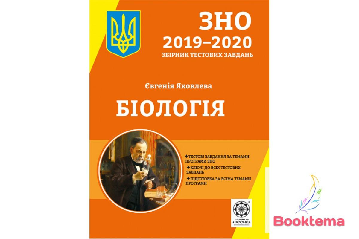 ЗНО Бiологiя 2019-2020 р.