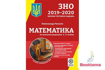 ЗНО Математика 2019 -2020 р.