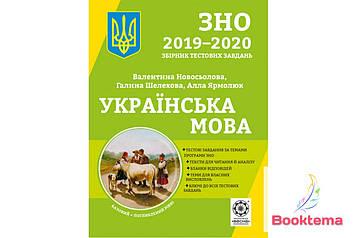 ЗНО Украiнська мова 2019-2020р.
