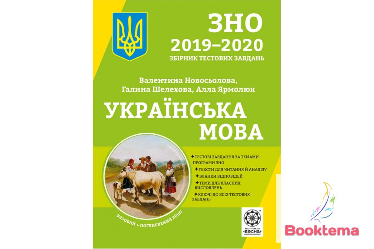 ЗНО Українська мова 2019-2020р.