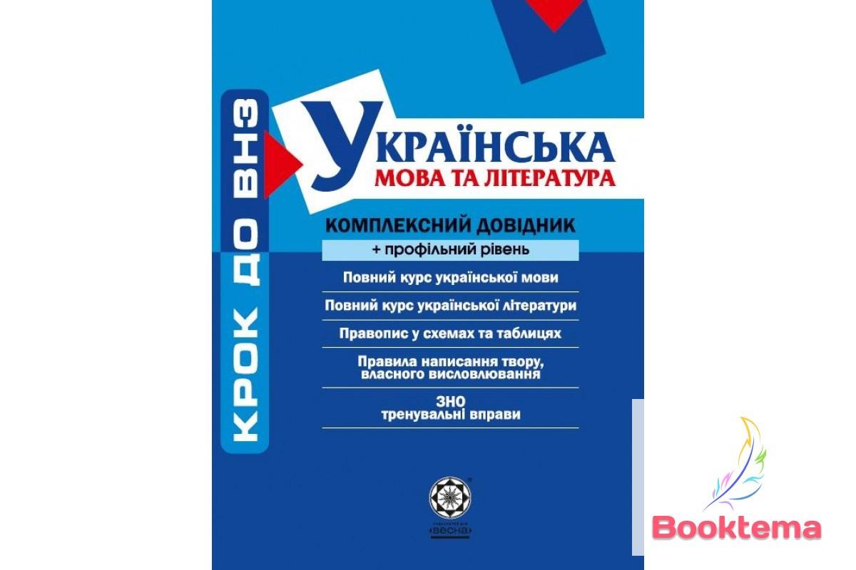 Комплексний довідник Українська мова та література + профільний рівень
