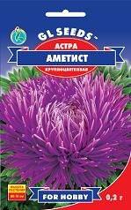 Семена Астры Аметист d=14-16cm