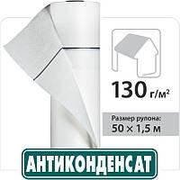Покрівельна плівка Антиконденсат Н130