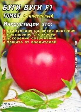 Семена томата Буги-вуги F1 20 шт. Инк.