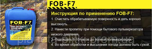 Защита тротуарной плитки водоотталкивающим средством FOB-F7