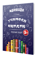 Книга. Учимося читати 5+. Робочий зошит Підготовка до школи (серія Рік до школи)
