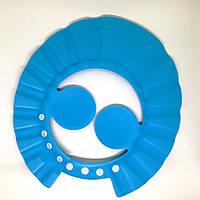 Козырек для мытья головы и стрижки без слез с дополнительной защитой ушек голубой