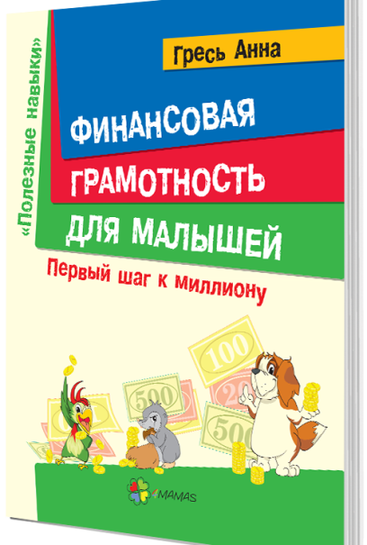 Книга Финансовая грамотность для малышей. Первый шаг к миллиону