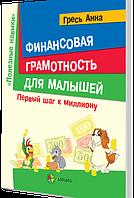 Книга Финансовая грамотность для малышей. Первый шаг к миллиону, фото 1