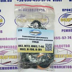 Ремкомплект топливный насос низкого давления (ТННД) двигатель ЯМЗ  МАЗ / КрАЗ / К-700 / К-701