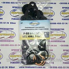 Ремкомплект Р-80 3/1-222Г гідророзподільник (з гідрозамки) ХТЗ, ЮМЗ, Т-28