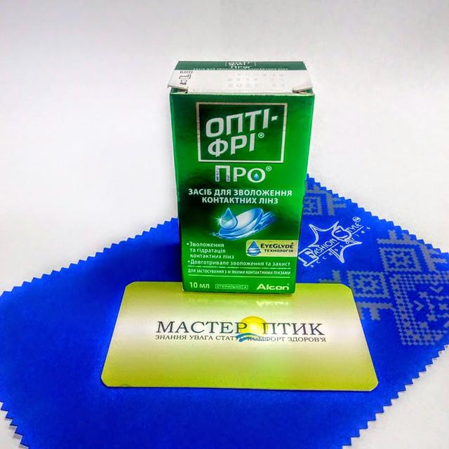 Opti – Free® Pro® (ОПТІ-ФРІ ПРО)