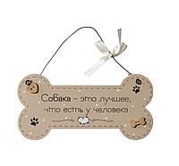 """Декоративная табличка """"Собака - это лучшее..."""""""