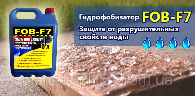 Гидрофобизатор FOB-F7 — защита бетона от разрушительных свойств воды