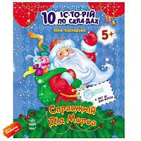 10 іс-то-рій по скла-дах (нові) : Справжній Дід Мороз (у) Н.И.К.