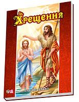 Біблійні історії : Хрещення (у)