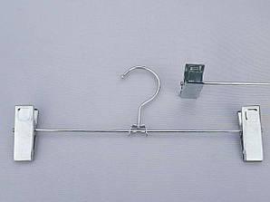 Длина 30 см. Плечики металлические хромированные металл с прищепками зажимами для брюк и юбок