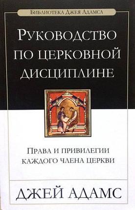 Керівництво по церковній дисципліні. Права і привілеї кожного члена церкви. Джей Адамс, фото 2