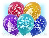 Разноцветные воздушные шарики с гелием в подарок на день рождения с надписью С днем рождения