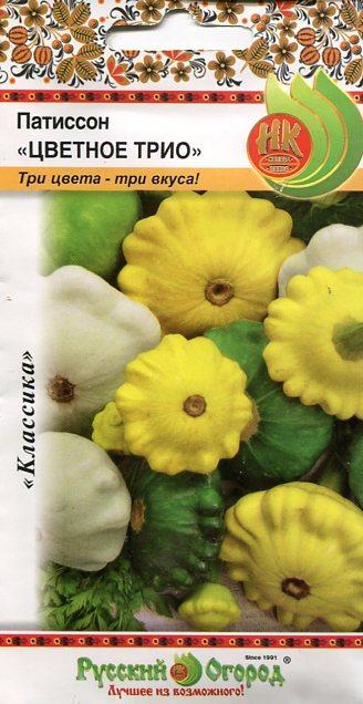 Семена патиссон Цветное Трио