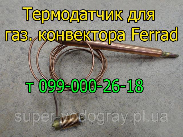 Термодатчик для газового конвектора Ferrad с автоматикой Eurosit-630