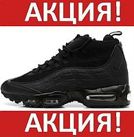 Кроссовки осень, зимние мужские Nike Air Max 95 Sneakerboot Black - Найк Аир Макс Черные