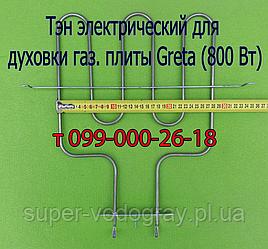 Тэн для электродуховки газовой плиты Greta (800 Вт)