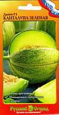Семена дыни Канталупа Зеленая F1