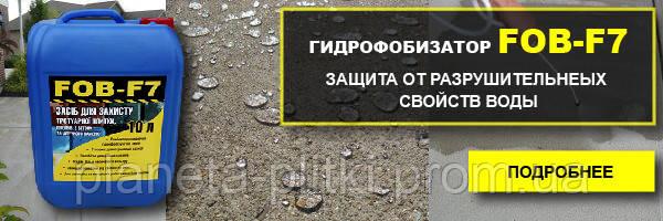 водоотталкивающие средство для бетонных конструкций - гидрофобизаторФОБ-Ф7